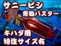 特注サイズ有ります! キハダ一番! サニービシ 青物バスター 80〜150号  ワラサ・カツオ・メジもOK!