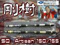 剛樹 ムク イカ竿 SQ ARTISAN  150/155 (送料無料)