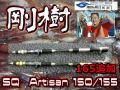 165追加! 剛樹 イカ竿 SQ ARTISAN  150/155/165 (送料無料)