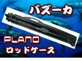 プラノ#6508   遠征ロッドケース(スーパーバズーカ)  竿を飛行機で運ぶ、最も売れているタイプ