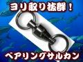 ヨリ取り効果抜群!ベアリングサルカン 3号〜10号