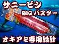 オキアミ専用設計! サニービシ BIGバスター 80〜100号  遠征五目・シマアジ・キハダマグロもOK!