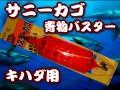 サニーカゴ 青物バスター 沖アミ用(オモリなし)  マグロ釣り、銭洲遠征、神津島遠征 シマアジ釣り