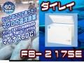 −60℃超低温フリーザー ダイレイFB217SE  マグロ入れるならこのサイズ! (代引き不可) ※現金特価