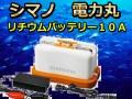 限界突破!25%OFF  シマノ 電力丸 リチウムバッテリー 10A ※現金特価