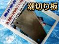 深場用 潮切り板   藤井商会   道糸のヨレ防止に!