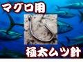 菅付き極太ムツ キハダマグロ・ヒラマサ用 最も太くて丈夫なムツ針です!