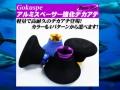 強強化デカ当て〜アルミスペーサー  Gokusupe  スタンディングファイト必需品!