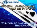 GOKUSUPE GrandEvo Version-F Special Cross CRG Light Handel  グラスとソリッドとカーボンマテリアルが融合したブランクを採用   ※代引き不可