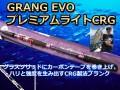 GOKUSUPE GRAND EVOプレミアムライトCRG 180/195/220  高密度グラスソリッドにカーボンテープを巻き上げたCRGブランク  ※代引き不可