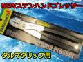 ヤマシタ ステンハンドプレッサー(ダルマスリーブ用) 初心者でも扱いやすいスリーブ止め用プレッサー