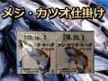 メジカツオ仕掛け ハリス18/20号3m(フロロカーボン)  ハヤブサ