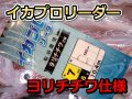 イカ釣り用  イカプロリーダー ヨリチチワ仕様 5/6/7本用 (幹糸)   ヤマシタ