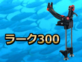 ラーク300 ※現金特価