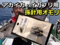 アカイカ孫針用オモリ 1.5号