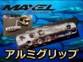 MAXEL用  ハンドル用 アルミグリップ