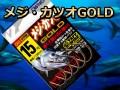 メジ・ツオ GOLD キハダマグロ、カツオ用針   オーナー