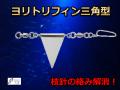 ヨリトリフィン三角型(クロムツ、アカムツサイズ) 道糸のヨレ防止に!