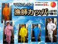 マリンレリー漁師カッパ M〜5Lサイズ   耐久性・防水性には自信あります!