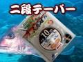 東京湾・御前崎・伊豆ご用達 3号10m2段テーパー マダイ仕掛け