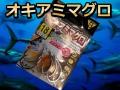 オキアミ専用 「オキアミマグロ」 がまかつ
