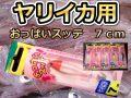 ヤリイカ用定番寄せ角!おっぱい7   イカ釣りスッテ (ヤマシタ)