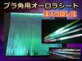 達人の隠し技!イカプラ角用オーロラシート 18/14センチ用 カッティング済  サンゴ堂オリジナル