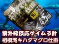 紫外線反応 ケイムラ針使用 キハダマグロ仕掛け ハリス24号 4.5m/6m