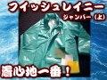 フレッシュレイニーカッパ ジャンバー(上のみ) S〜5Lサイズ 完全防水!蒸れない!洗濯機でガンガン洗える!