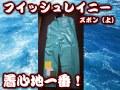 フレッシュレイニーカッパ 胴付きズボン S〜5Lサイズ 完全防水!蒸れない!洗濯機でガンガン洗える!
