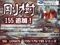 剛樹 ムク イカ竿 直結用155追加! SQ LOGOS 155/175/195 (送料無料)