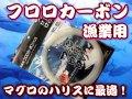 漁師のフロロ! 漁業用フロロカーボンハリス 40/50/60  マグロ釣り 下田漁具