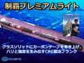 GOKUSUPE 制覇プレミアムライト 180/195/220  高密度グラスソリッドにカーボンテープを巻き上げたCRGブランク  ※代引き不可