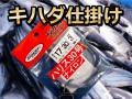 キハダ仕掛け ハリス30号3m(ナイロン)  下田漁具