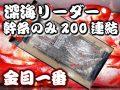 サルカン付きだから楽チン!幹糸造り!深場釣り用 深海リーダー200連結 24〜40号 キンメ/アコウ!