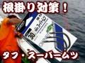 NEW! タフ・スーパームツ 20〜45号 (オーナー)