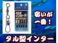 使い捨て!安いが一番! タル型インター パック入り  12〜3/0