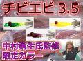 限定カラー! チビエビ35  マルイカ釣り用スッテ  ヤマシタ