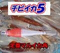 マルイカ定番人気! チビイカ50  マルイカ釣り用スッテ  ヤマシタ
