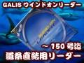 GALIS ワイドオンリーダー 14号〜150号 PEラインとリーダー直結用