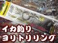 糸ヨレ解消!イカ・中深場釣り用 ヨリトリリング M/L   ヤマシタ