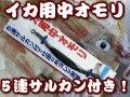 イカ釣り用 中オモリ 10〜30号 駿河湾のヤリイカ釣りでは必需品です!   ヤマシタ