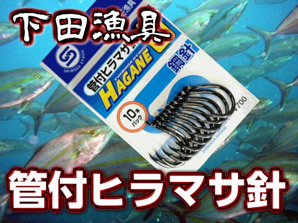 下田漁具  管付ヒラマサ針 18~22号  (カンパチ、平政用)