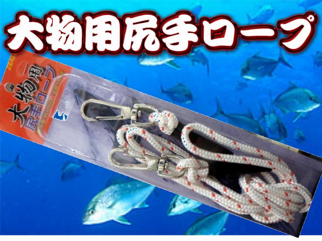 大物用尻手ロープ  耐荷重100キロ