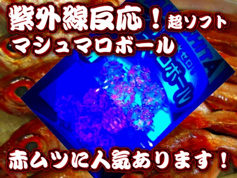 赤ムツで人気!赤ムツSPカラー、紫外線反応蛍ムラカラーが登場! 超ソフトフロート マシュマロボール