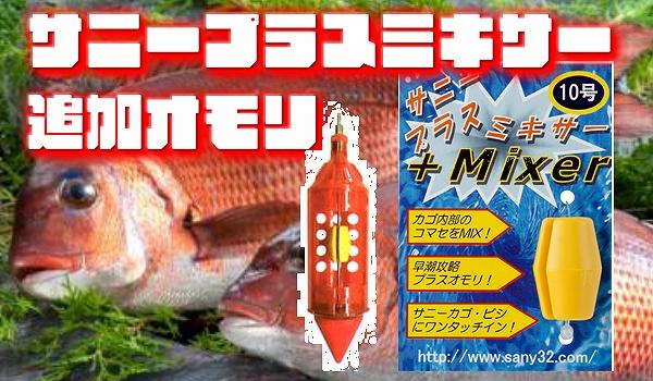 サニープラスミキサー サニービシ用 追加用オモリ  2枚潮の時に入れてください!