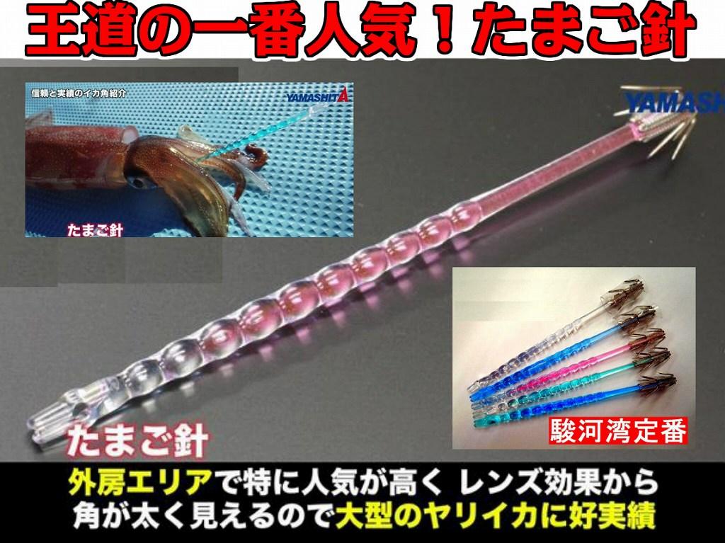 一番人気!たまご針 11cm2段カンナ 徳用5本パック  ヤリイカ用 イカ釣りプラ角 ヤマシタ