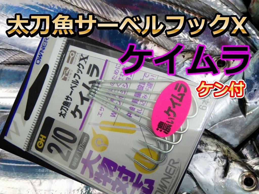 タチウオサーベルフックX ケイムラ ケン付  観音埼鉄板針! オーナー