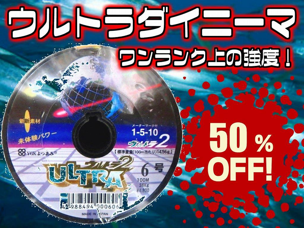 激安50%OFF! ウルトラダイニーマ 15号のみ  (ヨツアミ) ワンランク強い!トップブランドの最強PEライン!