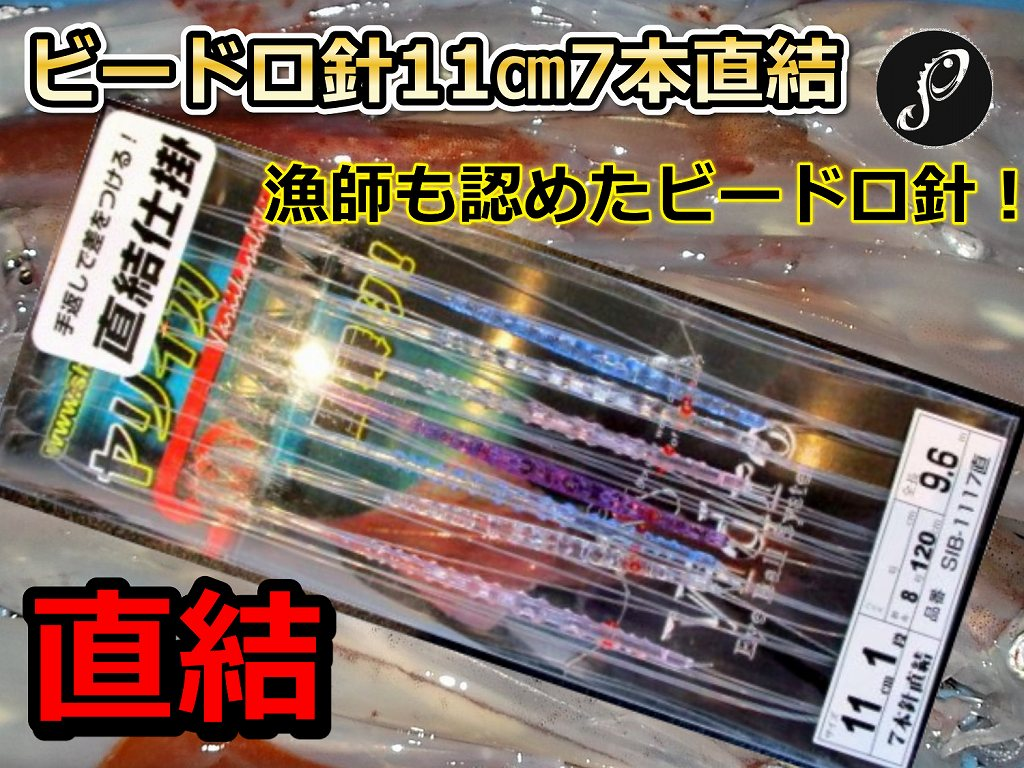 直結ビードロ11cm7本針 ヤリイカ用 直結イカ釣り仕掛け 下田漁具